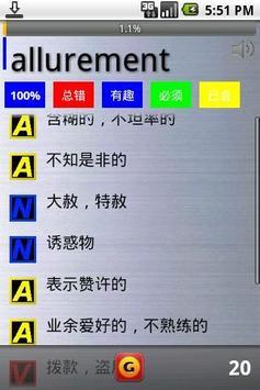 地铁背单词六级版 screenshot 1