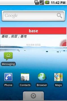 地铁背单词六级版 screenshot 2