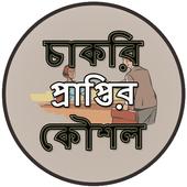 চাকরি প্রাপ্তির কৌশল icon