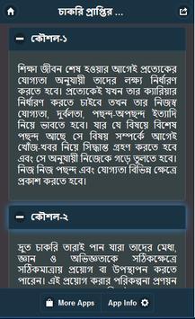 চাকরি প্রাপ্তির কৌশল apk screenshot