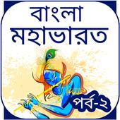 বাংলা 'মহাভারত' পর্ব - ২ icon
