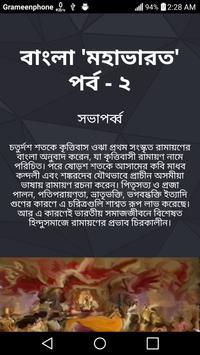 বাংলা 'মহাভারত' পর্ব - ২ poster