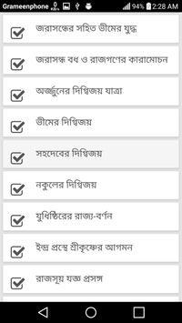 বাংলা 'মহাভারত' পর্ব - ২ apk screenshot