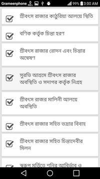 বাংলা 'মহাভারত' পর্ব - ৩ apk screenshot