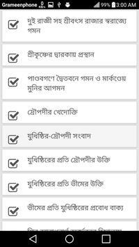 বাংলা 'মহাভারত' পর্ব - ৩ screenshot 4