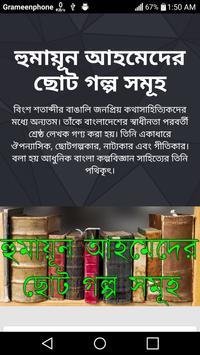 হুমায়ূন আহমেদের ছোট গল্প সমূহ poster