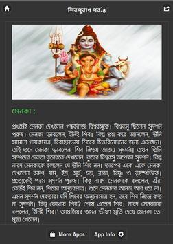 শিবপুরাণ  পর্ব-৪ apk screenshot