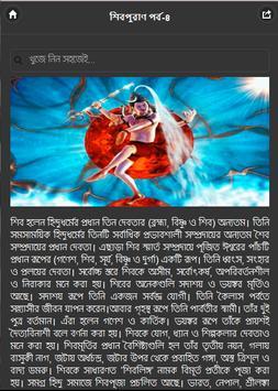 শিবপুরাণ  পর্ব-৪ poster