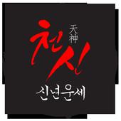 천신 신년운세 - 운세 꿈 사주 궁합 무료운세 icon