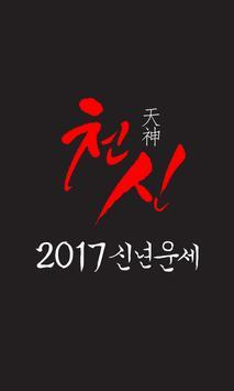 천신 신년운세 - 운세 꿈 사주 궁합 무료운세 poster