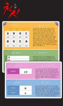 천신 신년운세 - 운세 꿈 사주 궁합 무료운세 screenshot 2