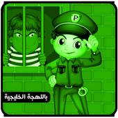 شرطة الاطفال الخليجية icon