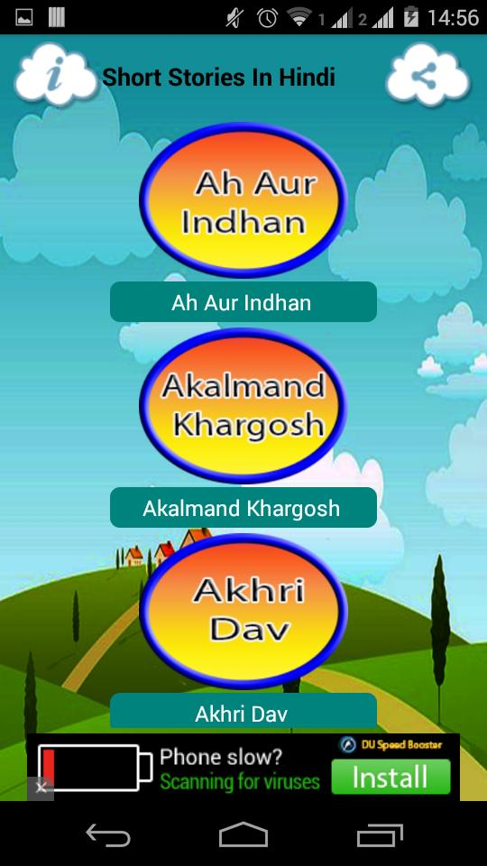 Short Stories in Hindi Audio for Android - APK Download