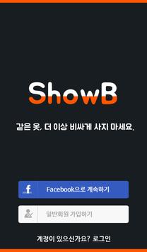 ShowB(쇼비) - 여성의류쇼핑몰 가격비교 앱 poster