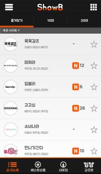 ShowB(쇼비) - 여성의류쇼핑몰 가격비교 앱 screenshot 1