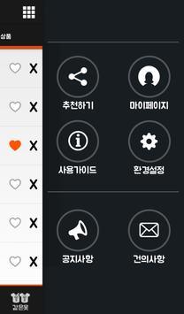ShowB(쇼비) - 여성의류쇼핑몰 가격비교 앱 screenshot 7