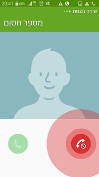 Show Caller ID screenshot 1