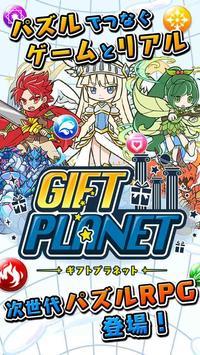 ギフトプラネット【クーポンが貰える爽快パズルRPG】 poster