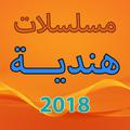 مسلسلات هندية 2018