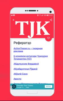 Donish - For Tajik students screenshot 2