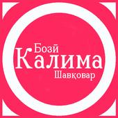 Калима - Бозии шавқовар icon