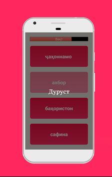 Калима - Бозии шавқовар apk screenshot