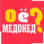 Оё медонед? icon