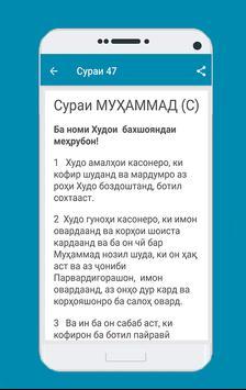 Surah - Tajik translation screenshot 2