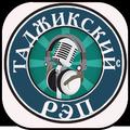 RAP TJ - Портал таджикского рэпа