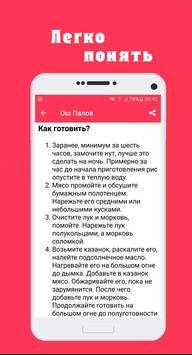 Рецепты - Таджикская кухня 2019 screenshot 4
