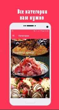 Рецепты - Таджикская кухня 2019 screenshot 5