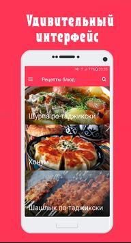 Рецепты - Таджикская кухня 2019 poster