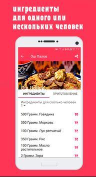 Рецепты - Таджикская кухня 2019 screenshot 3