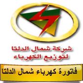 فاتورة كهرباء شمال الدلتا icon