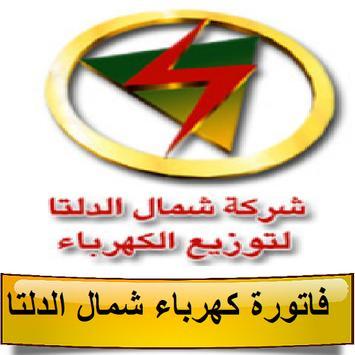 فاتورة كهرباء شمال الدلتا poster