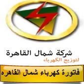 فاتورة كهرباء شمال القاهرة icon
