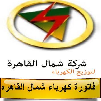 فاتورة كهرباء شمال القاهرة poster