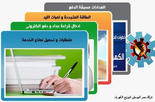 فاتورة كهرباء شمال القاهرة screenshot 1