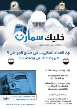 فاتورة كهرباء شمال القاهرة screenshot 2