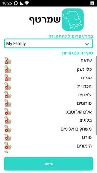 Shmartaf Mobile screenshot 1