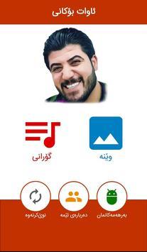 Awat Bokani kurd poster