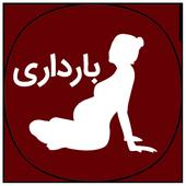 بارداری icon