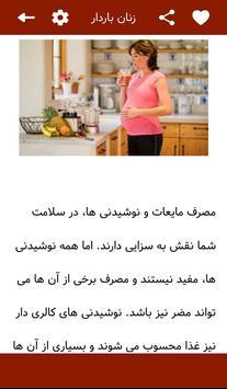 بارداری screenshot 2