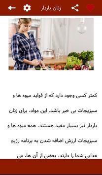 بارداری screenshot 4
