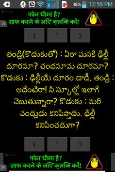 Telugujokes1 poster