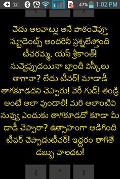Telugujokes1 apk screenshot