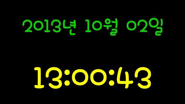 날짜인증 apk screenshot