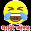 Marathi Jokes - Hasvanuk أيقونة
