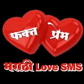 Phakt Prem (Marathi Love SMS) आइकन
