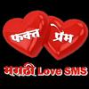 Phakt Prem (Marathi Love SMS) icône